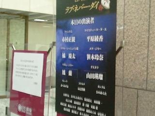 20140325配役
