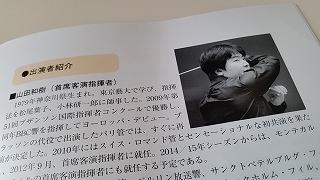 20140711指揮者山田和樹