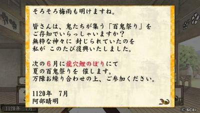 俺屍2_20140717_112453