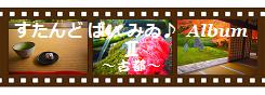 アルバムアイコン 2014 素材 4 文字入れ 完成1