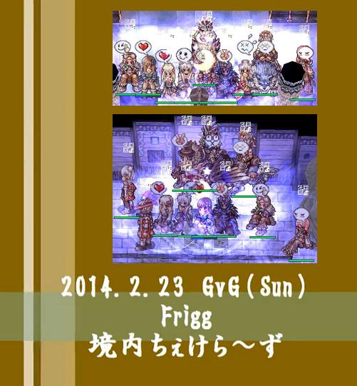 2014.2.23 サムネ代わり 完成