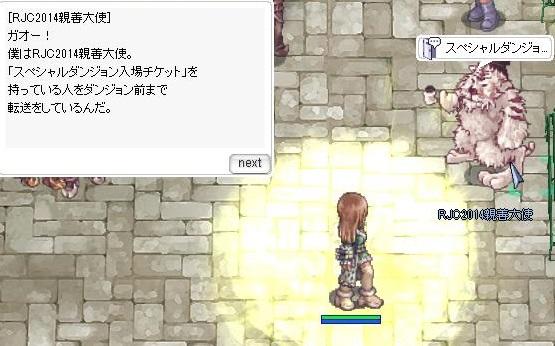 2014.5.27 スペシャルダンジョンとゲフェン魔法大会 2