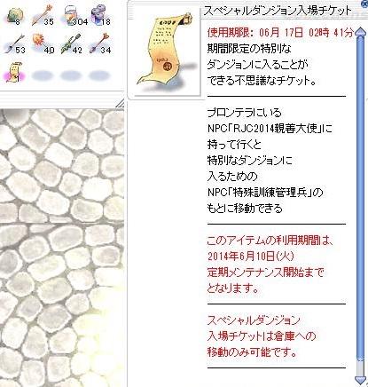 2014.5.27 スペシャルダンジョンとゲフェン魔法大会 1