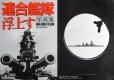 『連合艦隊 浮上す 写真集 勇戦・激闘の全記録』