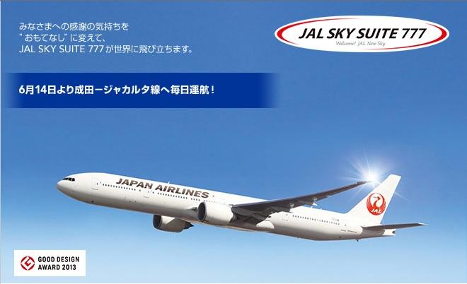 JALスカイスイート