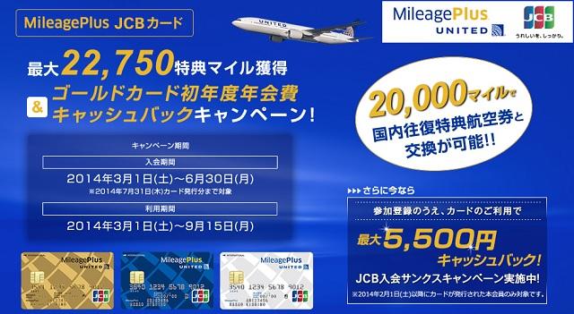 マイレージプラスJCBカード入会キャンペーン