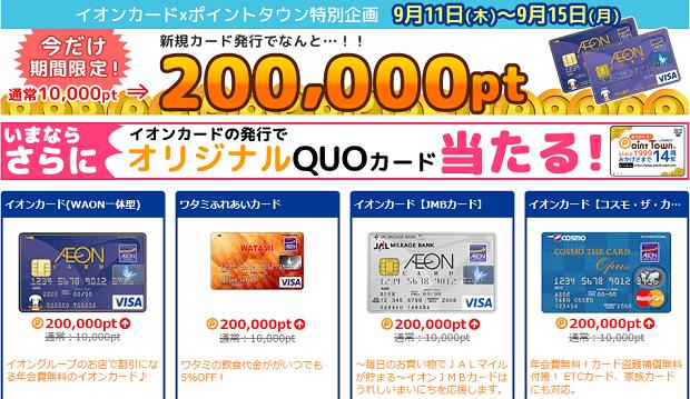 イオンカード発行で1万円分のポイント獲得