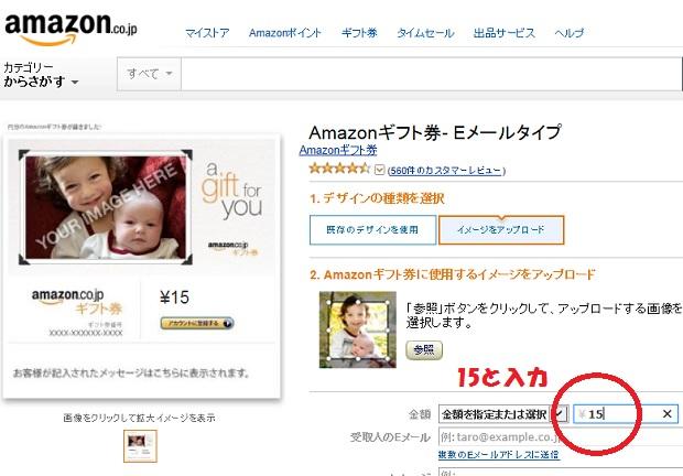 アマゾンギフト券15円