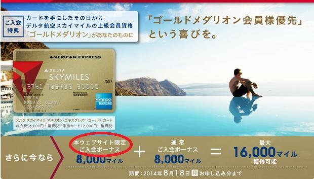 デルタ スカイマイル アメリカン・エキスプレス・カード入会キャンペーン