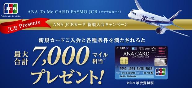 ANA To Me CARD PASMO JCB(ソラチカカード)