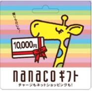 ナナコギフト