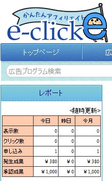 e-click.jpg