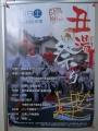 H260716 美作市湯郷 丑湯祭り