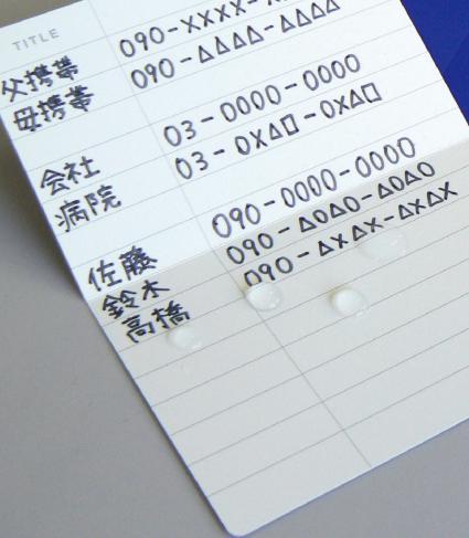 「マイインフォメモカード」-1