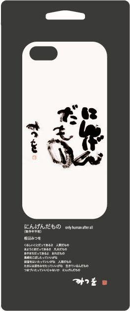 「TCS × 相田みつを」-2