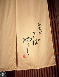 (白金台 こばやし)-5