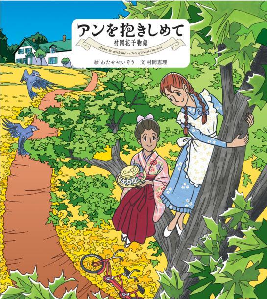 『アンを抱きしめて 村岡花子物語』