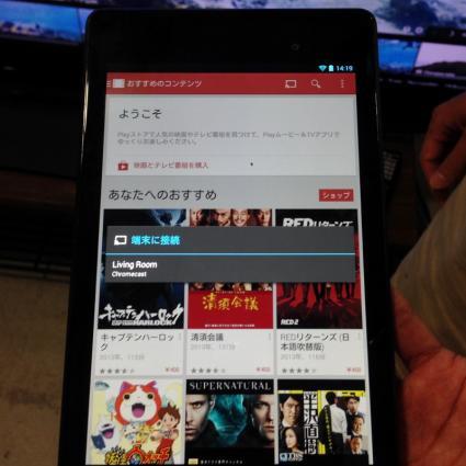 「Chromecast対応アプリの利用例」