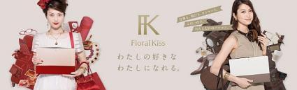「Floral Kiss」-1