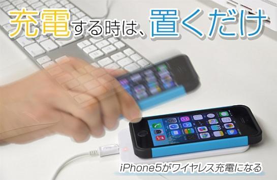 「iPhone5 置くだけチャージャー」-1