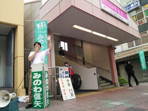 新京成 駅 看板