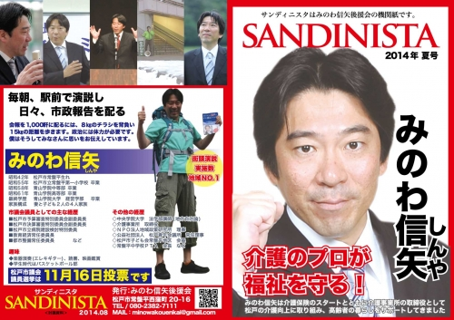 後援会報 サンディニスタ SANDINISTA 8月号