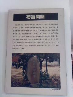みらい住建 リフォーム 鎌ヶ谷の歴史 14年5月1日②