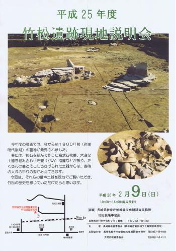 竹松遺跡現地説明会チラシ20140205_00000_convert_20140216090540