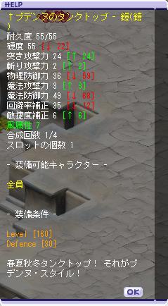 SH44確定タンクトップ