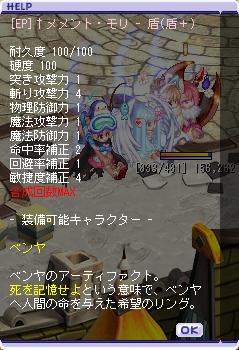 メメントモリ 1stベンヤEP3CP3