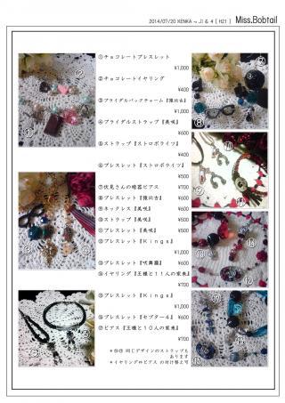 縺雁刀譖ク縺幸ENKA4_convert_20140709102752
