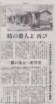 朝日新聞記事20140214_時の番人よ再び国立天文台
