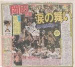 トーチュウ20050930阪神優勝2