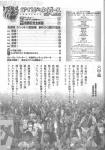 2003年阪神タイガース優勝までの全記録_目次