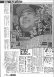 2003年阪神タイガース優勝までの全記録_3月29日横浜戦