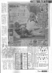 2003年阪神タイガース優勝までの全記録_3月30日横浜戦