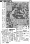2003年阪神タイガース優勝までの全記録_4月1日広島戦