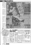 2003年阪神タイガース優勝までの全記録_4月3日広島戦