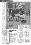 2003年阪神タイガース優勝までの全記録_4月5日ヤクルト戦
