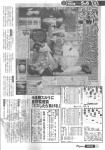 2003年阪神タイガース優勝までの全記録_4月6日ヤクルト戦