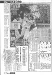 2003年阪神タイガース優勝までの全記録_4月8日中日戦