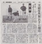 朝日新聞記事_阪神キャンプ_20140227
