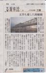 朝日新聞記事_三鷹跨線橋