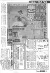 2003年阪神タイガース優勝までの全記録_4月11日読売戦