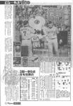2003年阪神タイガース優勝までの全記録_4月12日読売戦
