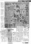 2003年阪神タイガース優勝までの全記録_4月13日読売戦