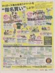 朝日新聞20140221タイガース前売りチケット