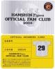 阪神タイガース公式ファンクラブ会員証2004