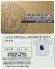 阪神タイガース公式ファンクラブ会員証2007