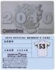 阪神タイガース公式ファンクラブ会員証2010.jpg